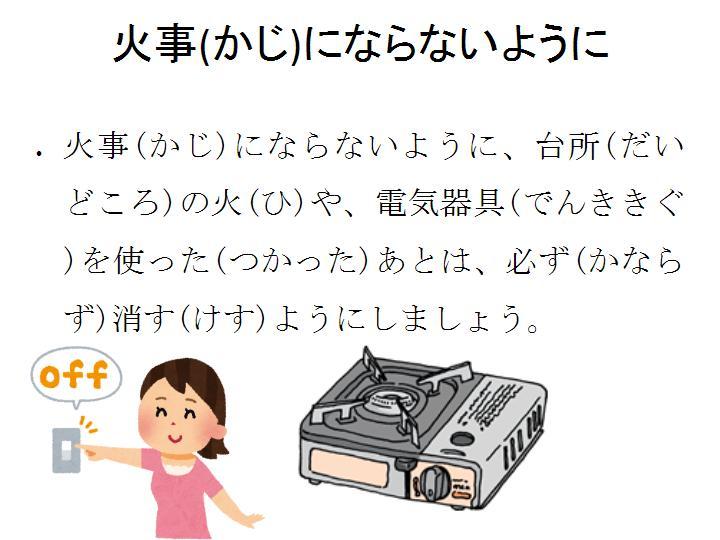 生活情報_火事2