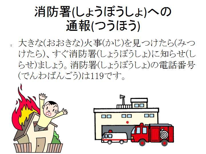 生活情報_火事5