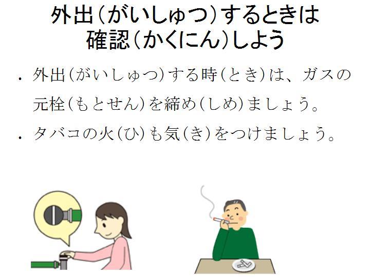 生活情報_火事3
