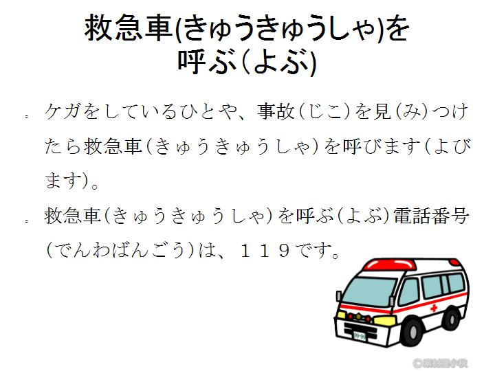 生活情報_火事6