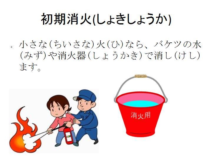 生活情報_火事4