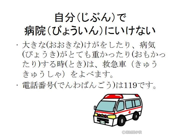 生活情報_病院7