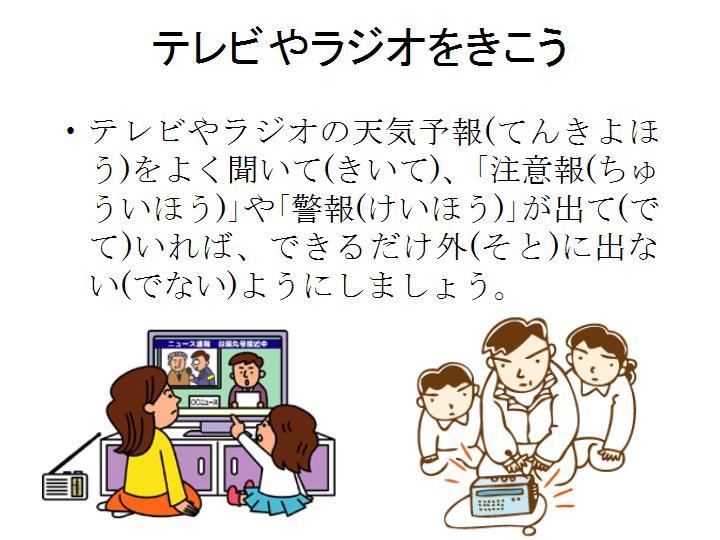 生活情報_自然災害3