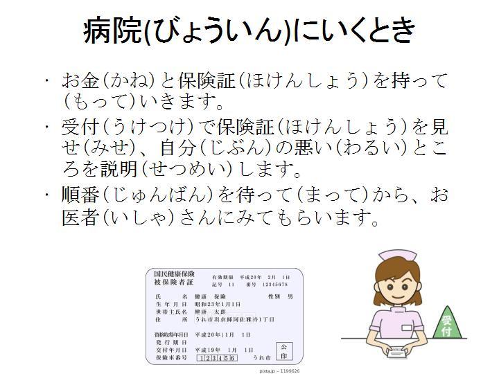 生活情報_病院4