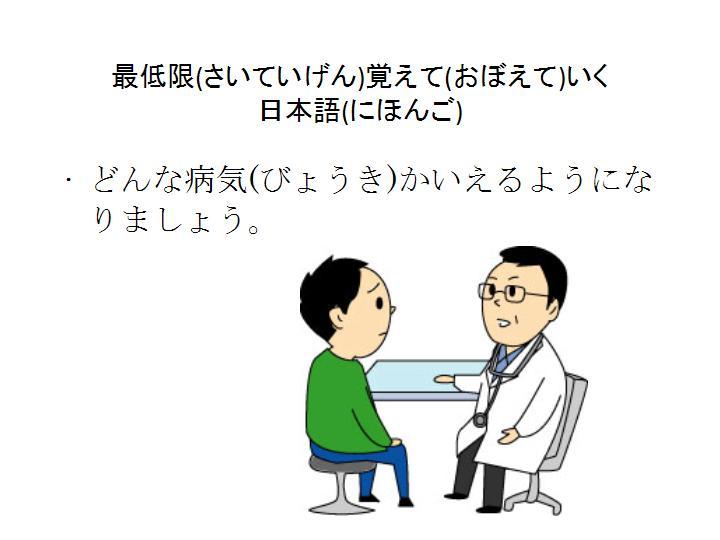 生活情報_病院5