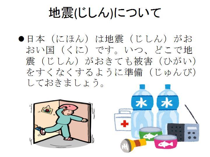 生活情報_自然災害5