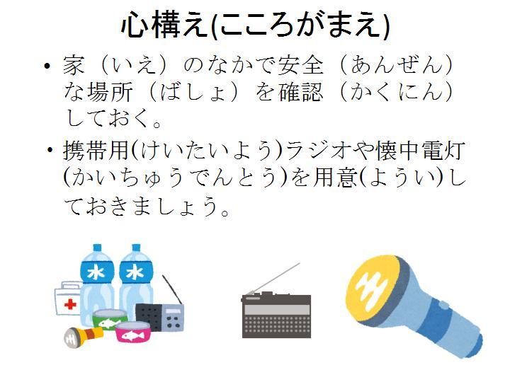 生活情報_自然災害6