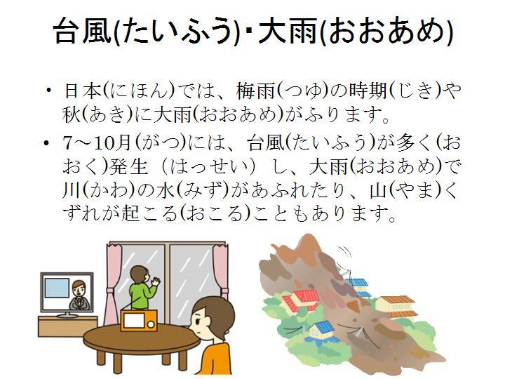 生活情報_自然災害2