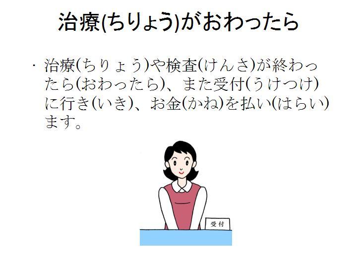 生活情報_病院6
