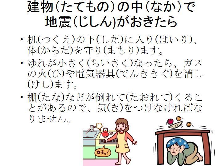 生活情報_自然災害8
