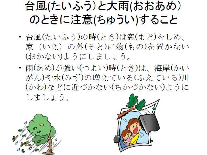 生活情報_自然災害4