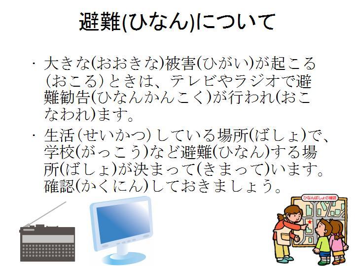 生活情報_自然災害10