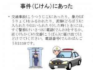 生活_警察2