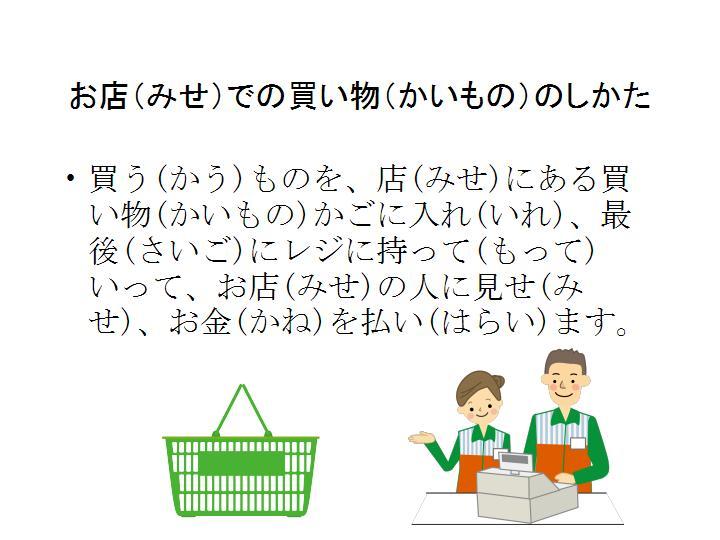 生活情報_買い物4