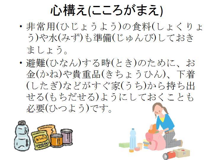 生活情報_自然災害7